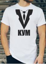 Мъжки тениски за ергенско парти КУМ Модел 23