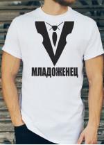 Мъжки тениски за ергенско парти МЛАДОЖЕНЕЦ Модел 24