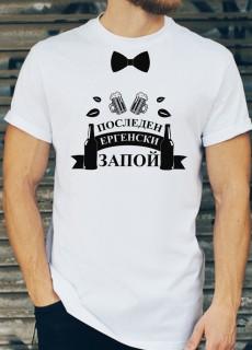 Мъжки тениски за ергенско парти ПОСЛЕДЕН ЕРГЕНСКИ ЗАПОЙ Модел 25
