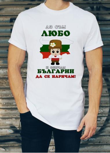 Мъжка тениска за Любомир, Любо, Любен ID: 1