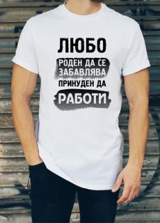Мъжка тениска за Любомир, Любо, Любен ID: 2