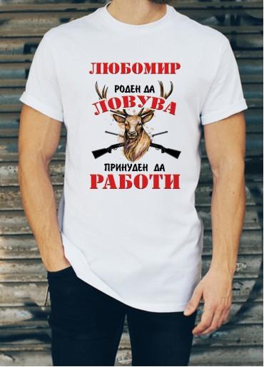 Мъжка тениска за Любомир, Любо, Любен ID: 3