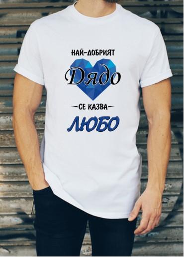 Мъжка тениска за Любомир, Любо, Любен ID: 7