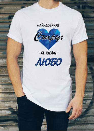 Мъжка тениска за Любомир, Любо, Любен ID: 8