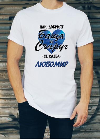 Мъжка тениска за Любомир, Любо, Любен ID: 9