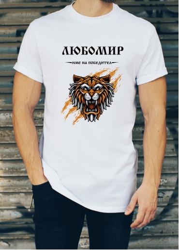 Мъжка тениска за Любомир, Любо, Любен ID: 11