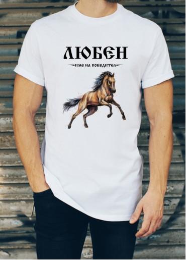 Мъжка тениска за Любомир, Любо, Любен ID: 12