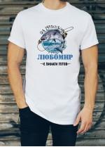 Мъжка тениска за Любомир, Любо, Любен ID: 14