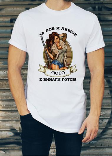 Мъжка тениска за Любомир, Любо, Любен ID: 15