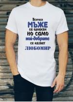 Мъжка тениска за Любомир, Любо, Любен ID: 17