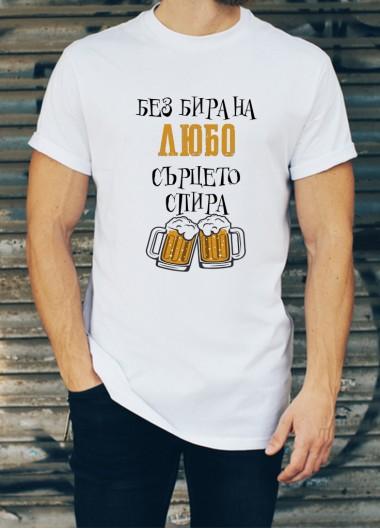 Мъжка тениска за Любомир, Любо, Любен ID: 18