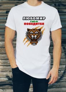 Мъжка тениска за Любомир, Любо, Любен ID: 19