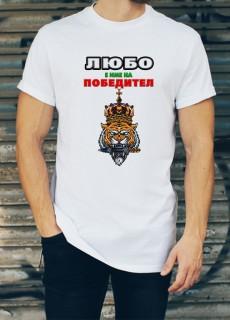 Мъжка тениска за Любомир, Любо, Любен ID: 35