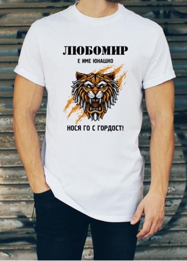 Мъжка тениска за Любомир, Любо, Любен ID: 36
