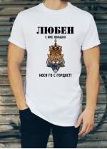 Мъжка тениска за Любомир, Любо, Любен ID: 21