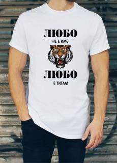 Мъжка тениска за Любомир, Любо, Любен ID: 22