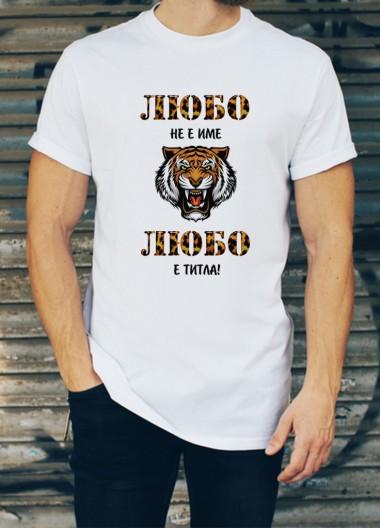 Мъжка тениска за Любомир, Любо, Любен ID: 23