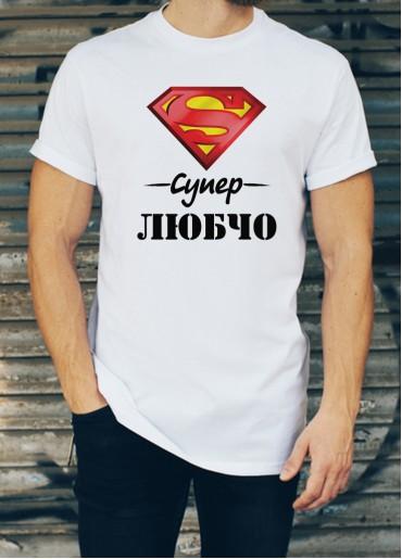 Мъжка тениска за Любомир, Любо, Любен ID: 24