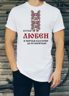 Мъжка тениска за Любомир, Любо, Любен ID: 26