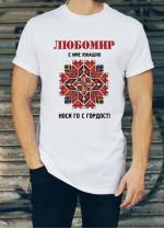 Мъжка тениска за Любомир, Любо, Любен ID: 27