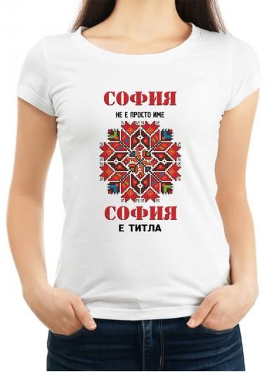 Дамска тениска за ВЯРА, НАДЕЖДА, ЛЮБОВ И МАЙКА СОФИЯ ID: 2