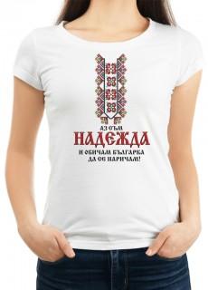 Дамска тениска за ВЯРА, НАДЕЖДА, ЛЮБОВ И МАЙКА СОФИЯ ID: 3