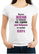 Дамска тениска за ВЯРА, НАДЕЖДА, ЛЮБОВ И МАЙКА СОФИЯ ID: 12