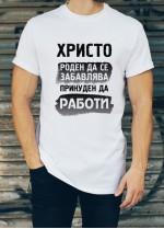 Мъжка тениска за Христовден ID: 2