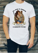 Мъжка тениска за Христовден ID: 16