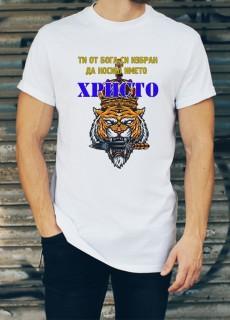 Мъжка тениска за Христовден ID: 22
