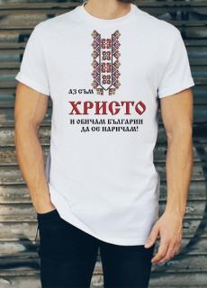 Мъжка тениска за Христовден ID: 32