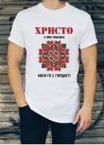 Мъжка тениска за Христовден ID: 33