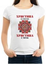 Дамска тениска за Христовден ID: 1