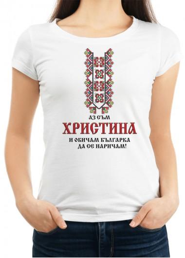 Дамска тениска за Христовден ID: 3