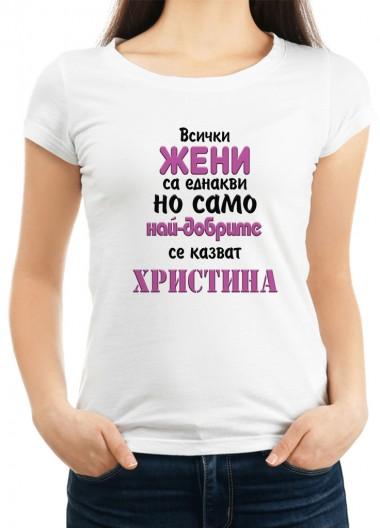 Дамска тениска за Христовден ID: 12