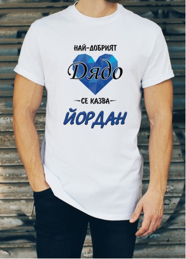 Мъжка тениска за Йордановден ID: 8