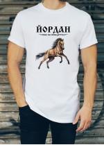 Мъжка тениска за Йордановден ID: 14