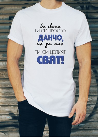 Мъжка тениска за Йордановден ID: 15