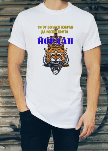 Мъжка тениска за Йордановден ID: 23