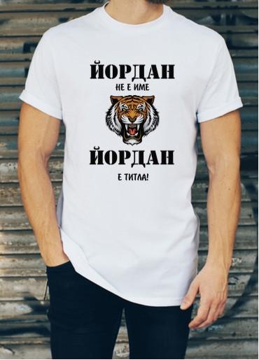 Мъжка тениска за Йордановден ID: 29