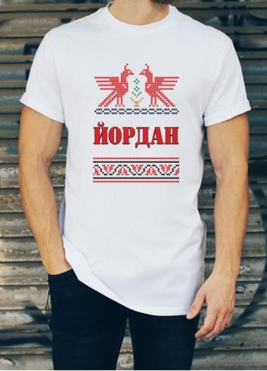 Мъжка тениска за Йордановден ID: 36
