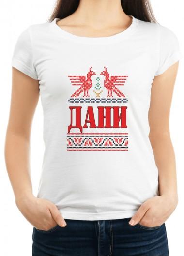 Дамска тениска за Йордановден ID: 1