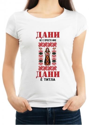 Дамска тениска за Йордановден ID: 5