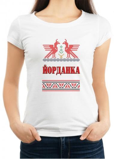 Дамска тениска за Йордановден ID: 8
