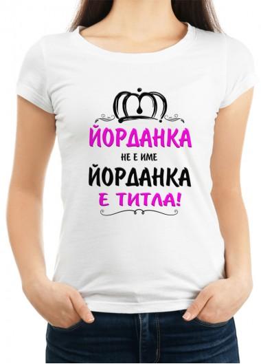 Дамска тениска за Йордановден ID: 9