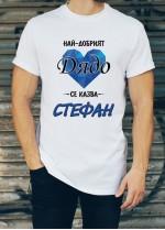 Мъжка тениска за Стефановден ID: 7