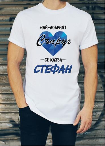 Мъжка тениска за Стефановден ID: 8