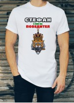 Мъжка тениска за Стефановден ID: 25