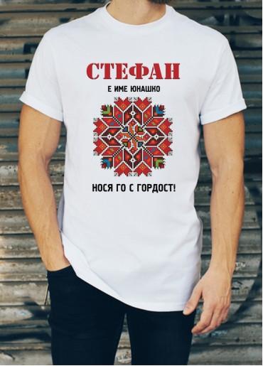 Мъжка тениска за Стефановден ID: 33