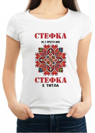 Дамска тениска за Стефановден ID: 1